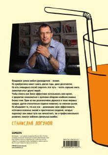 Обложка сзади 27 книг успешного руководителя Станислав Логунов