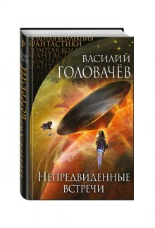 Головачёв В.В. - Непредвиденные встречи обложка книги