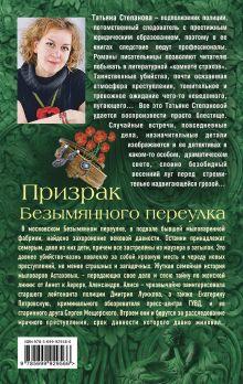 Обложка сзади Призрак Безымянного переулка Татьяна Степанова