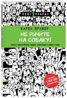Прайор К. - Не рычите на собаку! книга о дрессировке людей, животных и самого себя (новое оформление) обложка книги