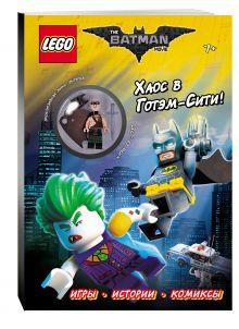 - LEGO Batman Movie. Хаос в Готэм-Сити! (с мини-фигуркой Бэтмена в килте) обложка книги