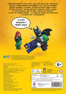 Обложка сзади LEGO Batman Movie. Хаос в Готэм-Сити! (с мини-фигуркой Бэтмена в килте)