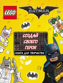 Обложка LEGO Batman Movie. Создай своего героя. Книга для творчества