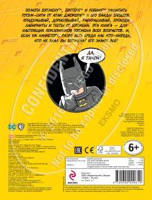 Обложка сзади LEGO Batman Movie. Создай своего героя. Книга для творчества