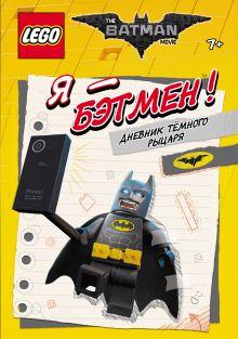 Обложка LEGO Batman Movie. Я - Бэтмен! Дневник Тёмного рыцаря