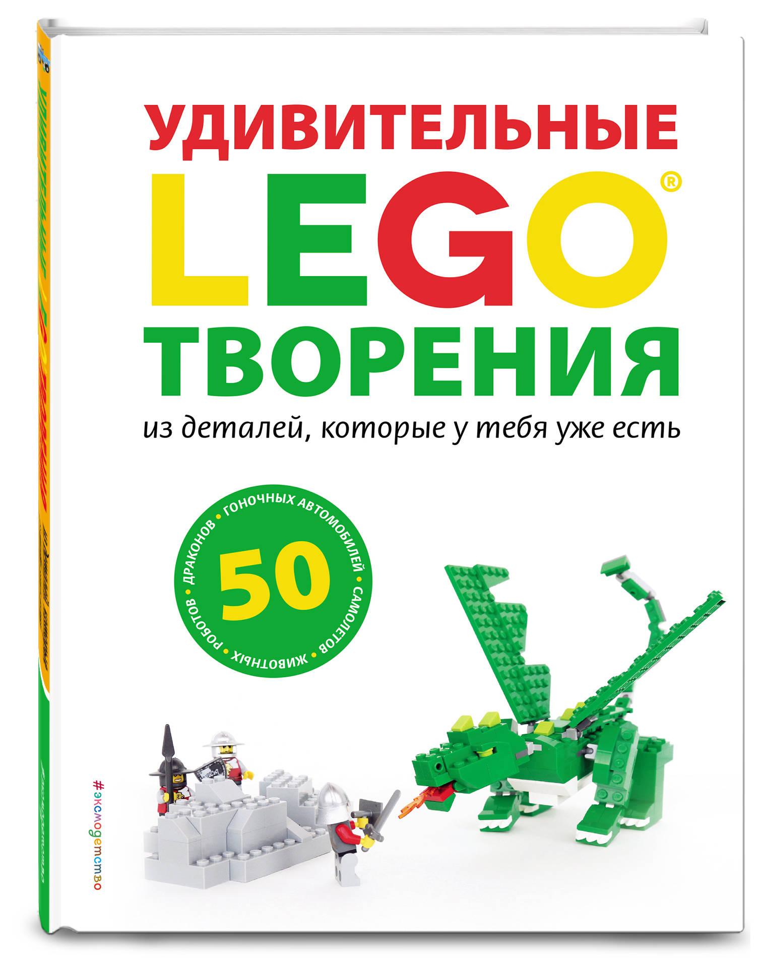 Дис С. LEGO Удивительные творения прикольные футболки
