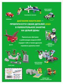 Обложка сзади LEGO Удивительные творения
