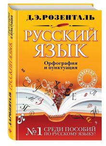 Розенталь Д.Э. - Русский язык. Орфография и пунктуация обложка книги