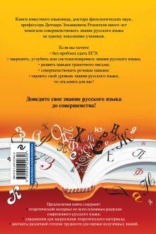 Обложка сзади Русский язык. Орфография и пунктуация Д. Э. Розенталь