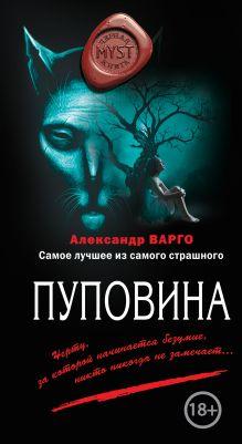 Обложка Пуповина Александр Варго