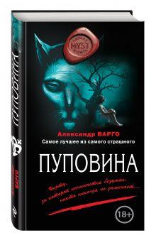 Варго А. - Пуповина обложка книги