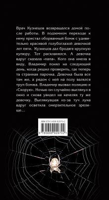 Обложка сзади Пуповина Александр Варго
