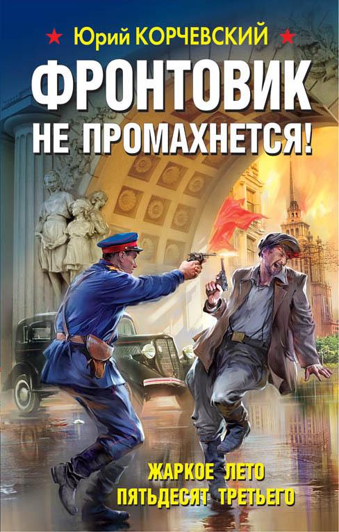 Фронтовик не промахнется! Жаркое лето пятьдесят третьего Автор : Юрий Корчевский