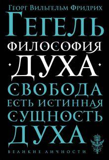 Обложка Философия духа Георг Вильгельм Фридрих Гегель