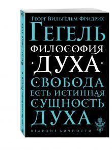 Философия духа обложка книги