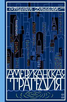 Американская трагедия. Т. 2