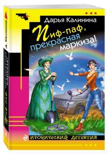 Калинина Д.А. - Пиф-паф, прекрасная маркиза! обложка книги