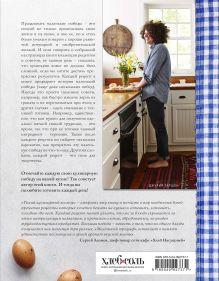 Обложка сзади Маленький триумф на кухне каждый день. Рецепты, советы и сотни идей Джулия Таршен