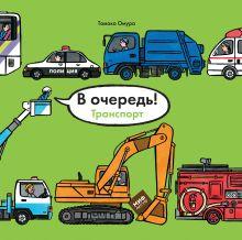 Омура Т. - В очередь! Транспорт обложка книги