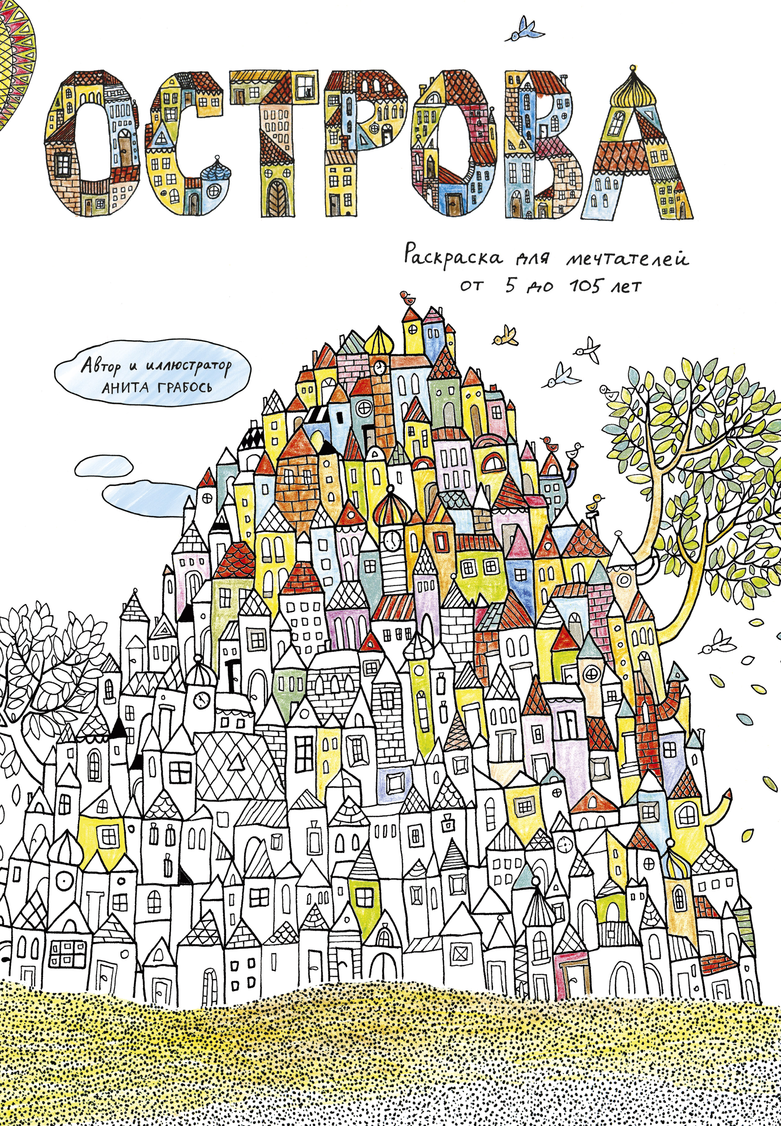 Грабось А. Острова. Раскраска для мечтателей от 5 до 105 лет