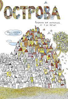 Грабось А. - Острова. Раскраска для мечтателей от 5 до 105 лет обложка книги