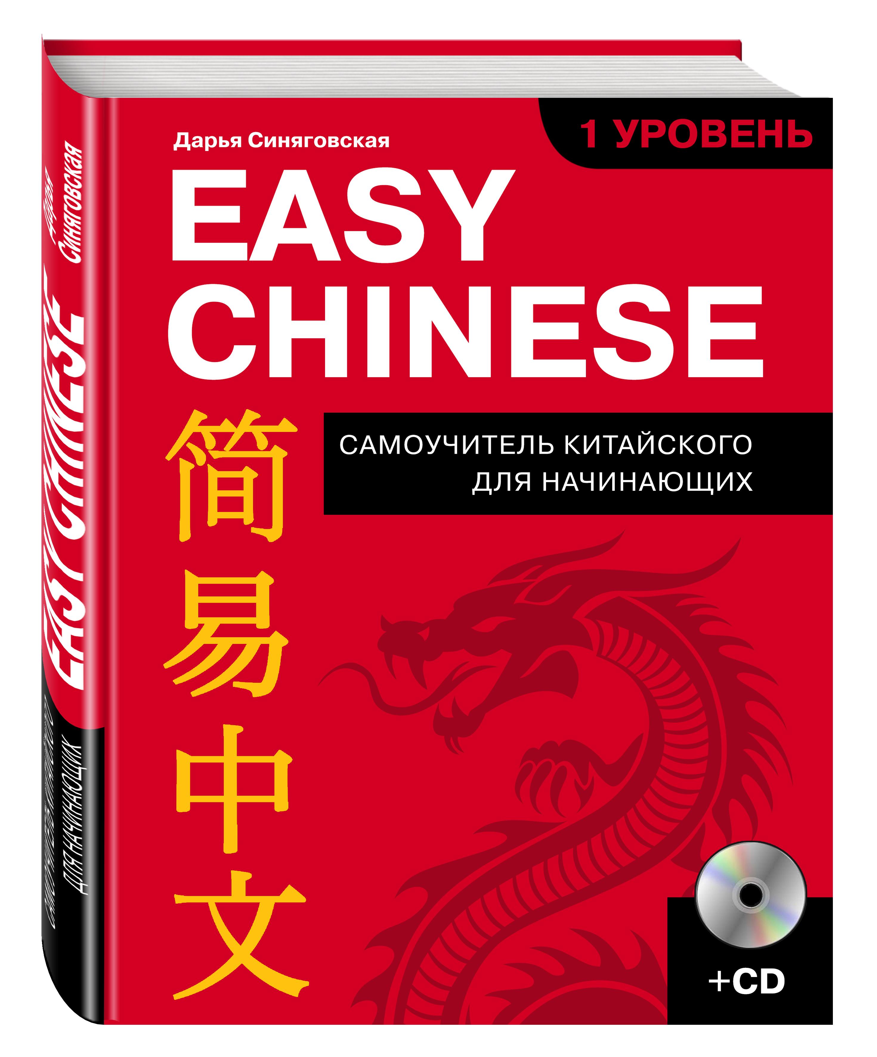 Easy Chinese. 1-й уровень. 简易中文 + CD ( Синяговская Д.К.  )