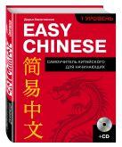 Купить Книга Easy Chinese. 1-й уровень. 简易中文 + CD Синяговская Д.К. 978-5-699-93999-2 Издательство u0022Эксмоu0022 ООО