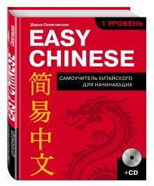 Синяговская Д.К. - Easy Chinese. 1-й уровень. 简易中文 + CD обложка книги