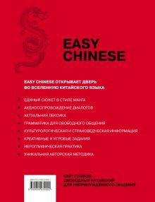 Обложка сзади Easy Chinese. 1-й уровень. 简易中文 + CD Дарья Синяговская