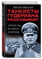Мюллер Й. - Танкисты Гудериана рассказывают. «Почему мы не дошли до Кремля»' обложка книги