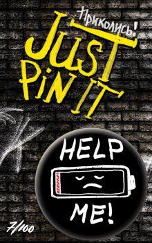 - Help me 7/100 (значок) обложка книги