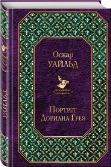 Уайльд О. - Портрет Дориана Грея обложка книги