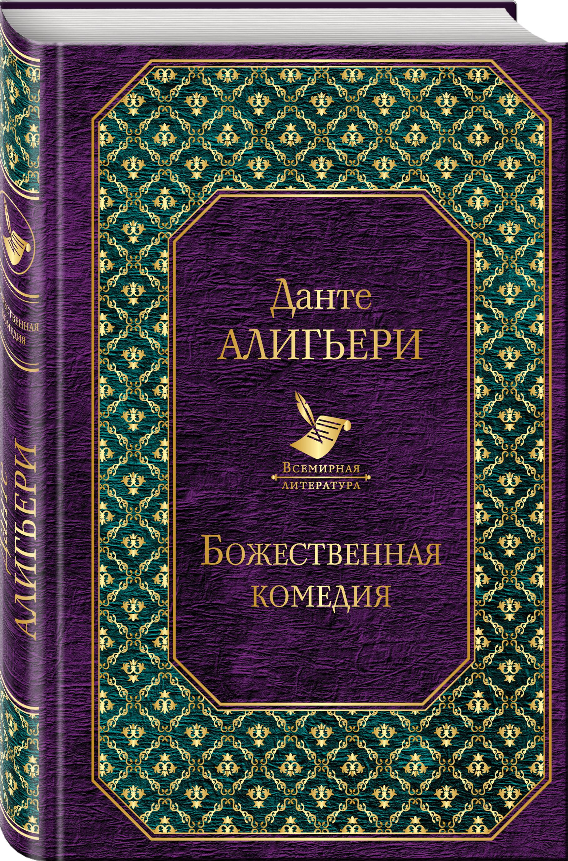 Божественная комедия от book24.ru