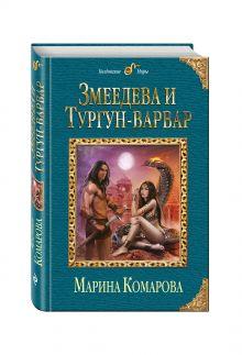 Комарова М.С. - Змеедева и Тургун-варвар обложка книги