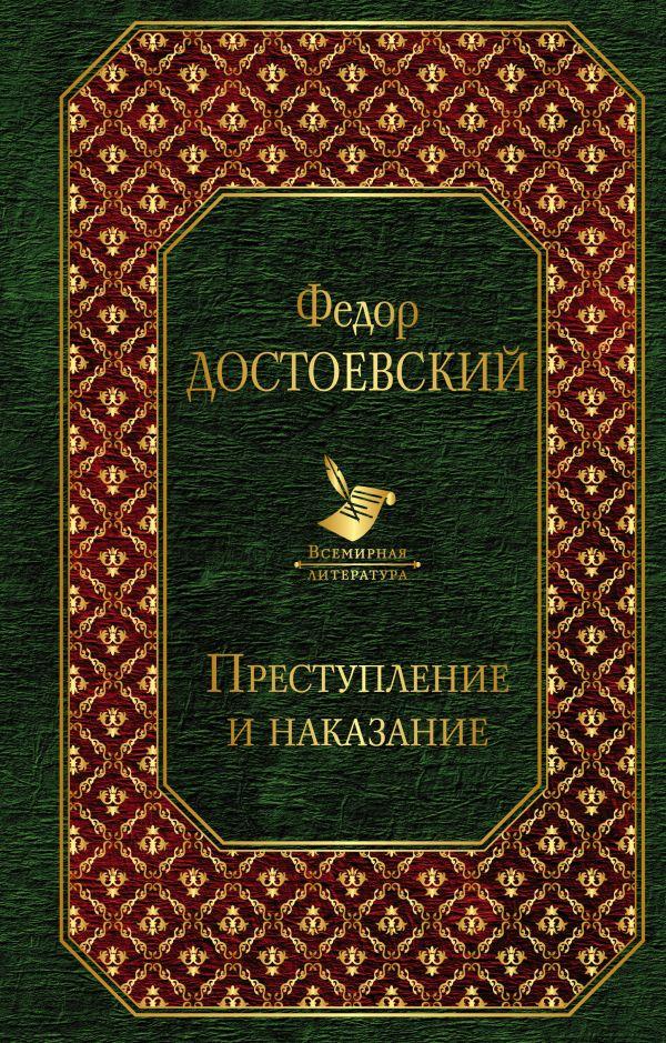 Книга преступление и наказание федор достоевский купить, скачать.