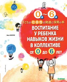 Обложка Воспитание у ребенка навыков жизни в коллективе от 0 до 6 лет