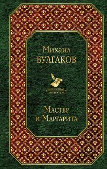 Обложка Мастер и Маргарита Михаил Булгаков