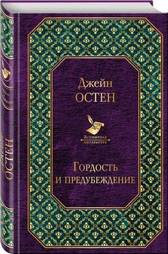 Гордость и предубеждение Остен Дж.