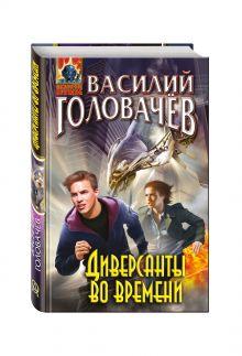 Головачёв В.В. - Диверсанты во времени обложка книги