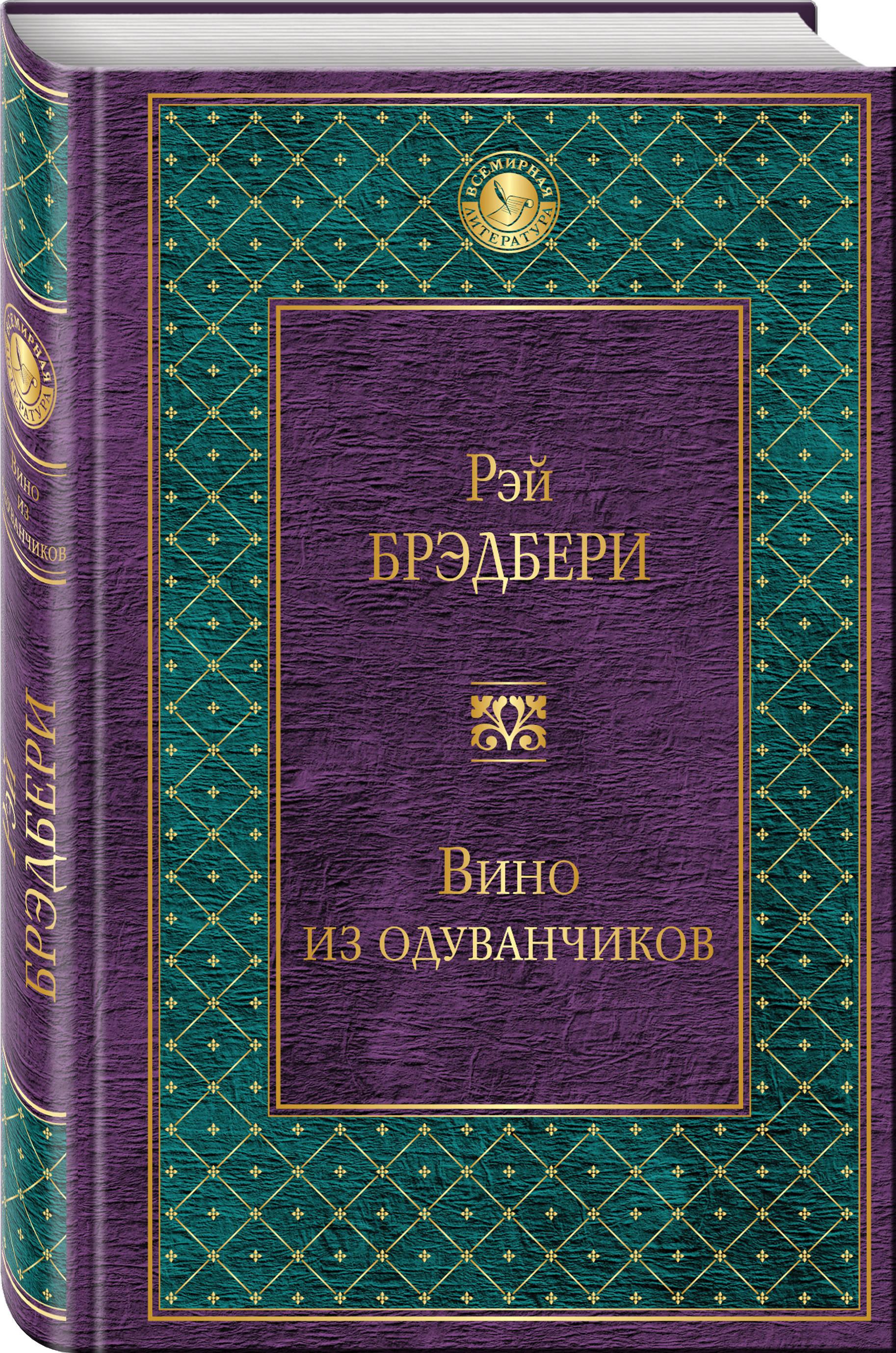Вино из одуванчиков от book24.ru