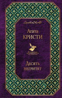 Обложка Десять негритят Агата Кристи