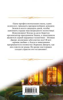 Обложка сзади Сосватать героя, или Невеста для злодея Елена Звездная