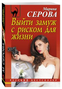 Серова М.С. - Выйти замуж с риском для жизни обложка книги
