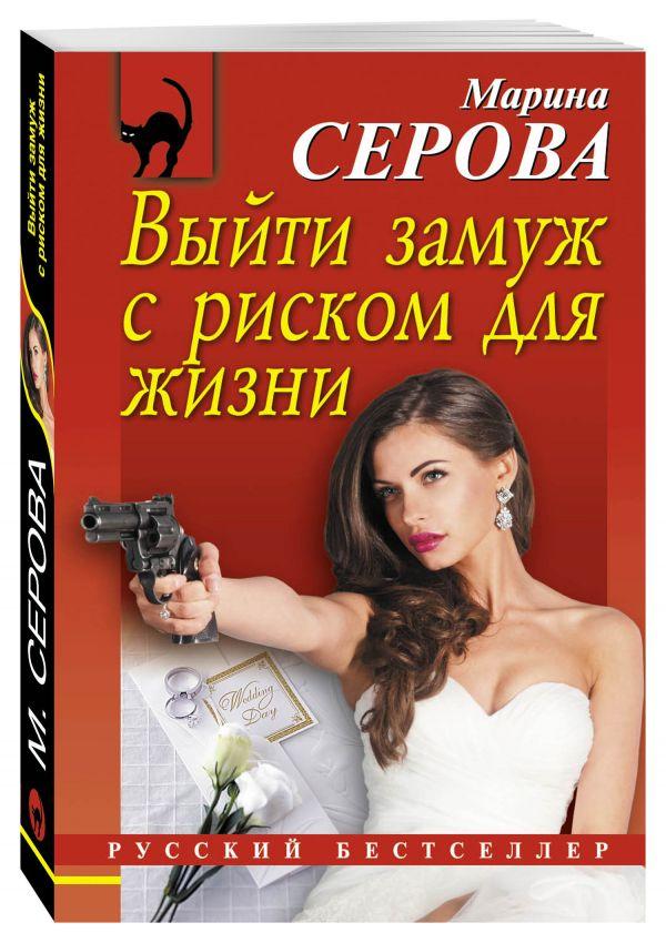 Выйти замуж с риском для жизни Серова М.С.