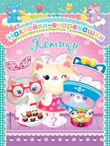 - Котики обложка книги