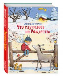 Пройслер О. - Что случилось на Рождество обложка книги