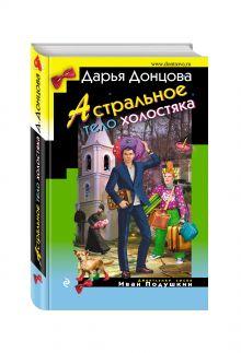 Донцова Д.А. - Астральное тело холостяка обложка книги