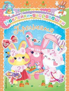 - Крольчата обложка книги