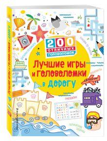- Лучшие игры и головоломки в дорогу обложка книги