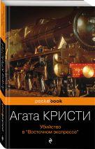 Кристи А. - Убийство в «Восточном экспрессе»' обложка книги